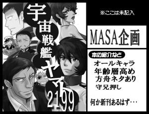 【6号館D り55a】 MASA企画