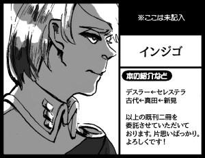 【本部委託】 インジゴ