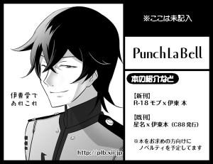【東1 オ36a】 PunchLaBell