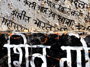 Hindi writing on the front of a temple in India indicaflickr. 640 x 480.Information On Indian Festivals In Hindi Language