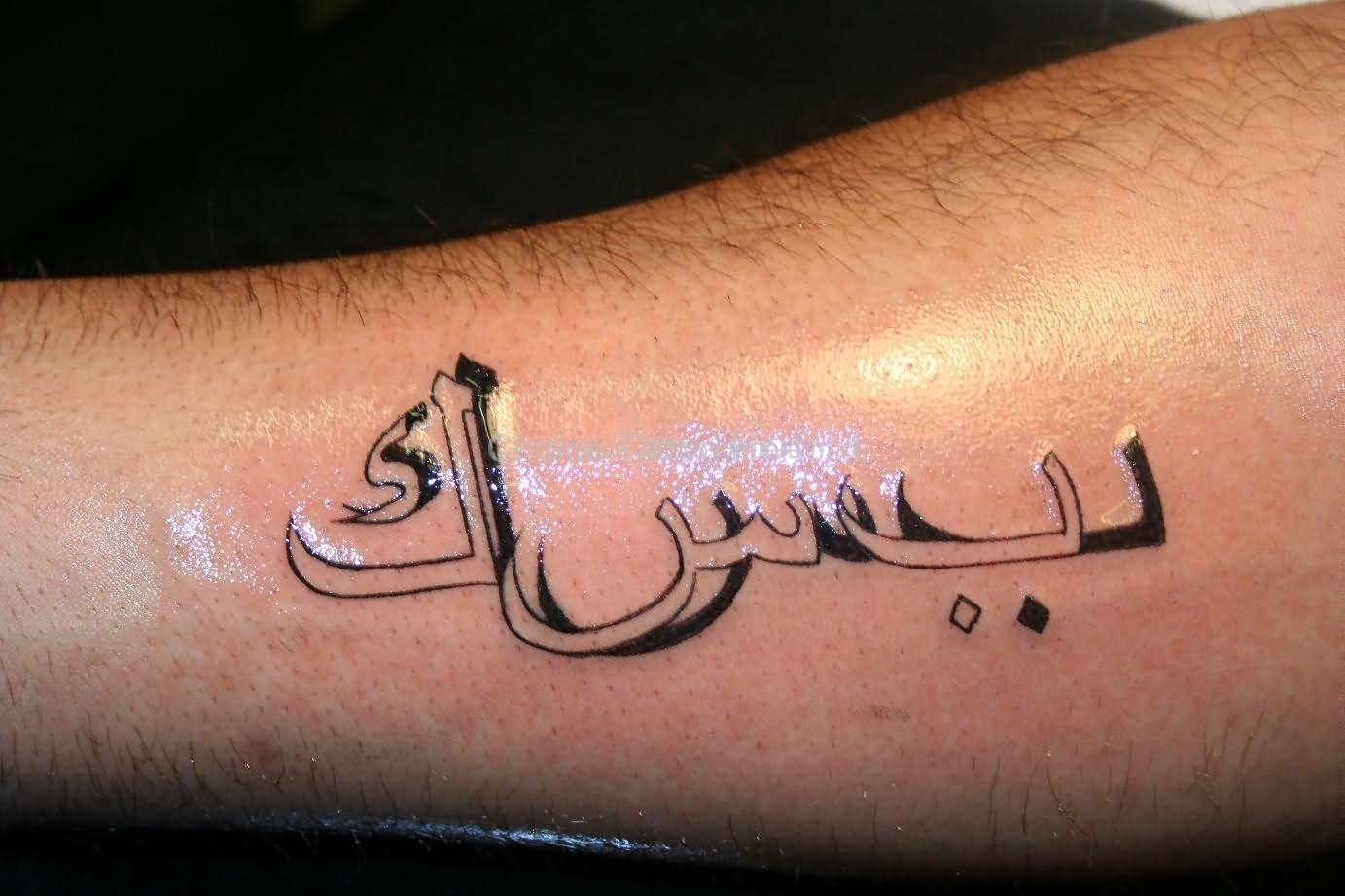 Best Calligraphy Tattoo 75 Best Arabic Tattoos