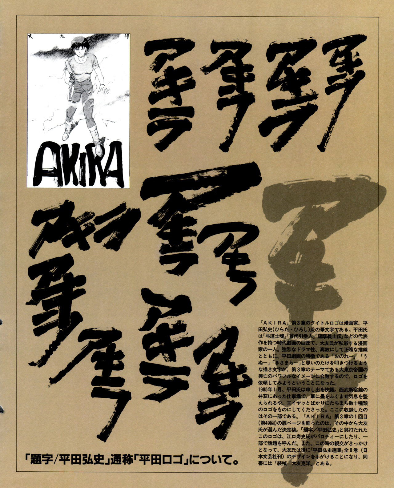 Japanese Calligraphy Font Generator Online Akira By Katsuhiro Otomo Fonts In Use