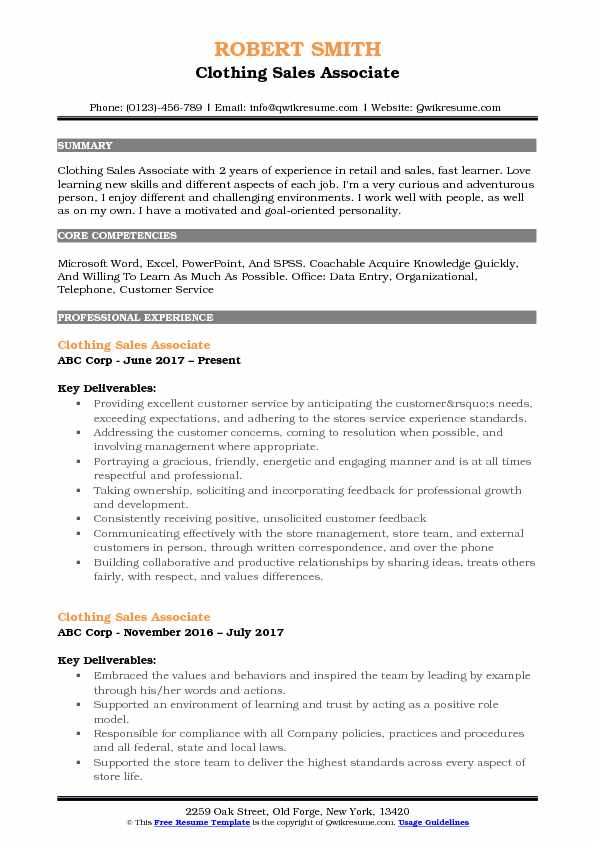 clothing store resume sample