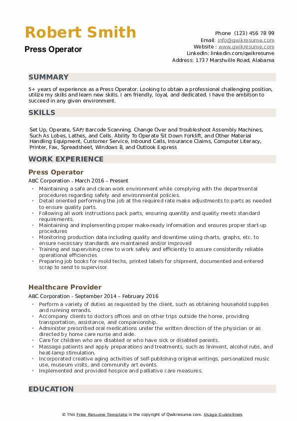 press operator resume example