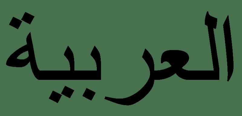 arabiyah