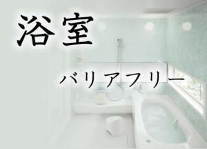 bath_image01