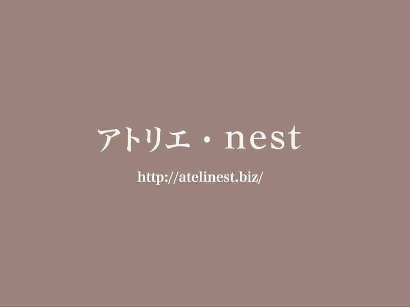 atelier-nest-20160319-OPEN