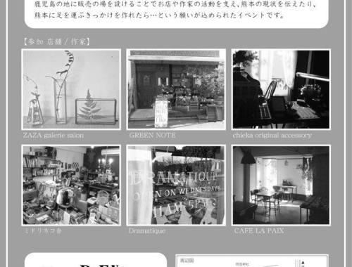 maruyagardens-kumahaku-20160827-28-2