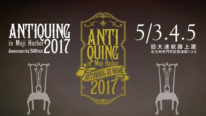 Antiquing2017inmojiharbor