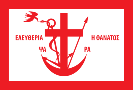1821_Flag_of_Psara