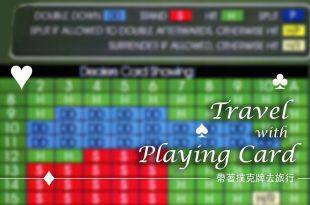 【帶著撲克牌去旅行】vol.18 學習算牌的機會來了!