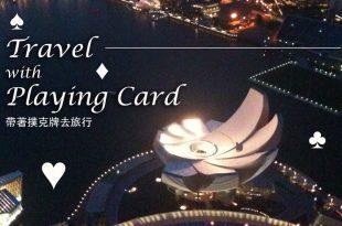 【帶著撲克牌去旅行】vol.19 前進新加坡