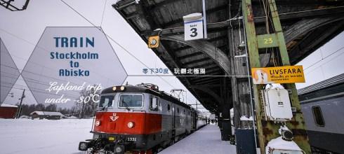 瑞典奔向北極夜火車 北歐最北的火車站 Stockholm - Abisko - 零下30度 玩翻北極圈