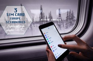 歐洲跨國/多國上網內行人推薦SIM卡 3 THREE 歐洲32國通用免換卡