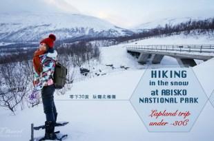 瑞典Abisko 達人帶路 雪地國家公園健行攝影團-零下30度玩翻北極圈