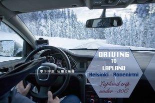 自駕衝北極 860公里長征 瘋了才決定從芬蘭赫爾辛基開夜車去羅瓦聶米-零下30度 玩翻比極圈