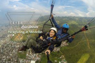 翱翔毒梟之城的天空 哥倫比亞麥德林Medellin 飛行傘paraliding