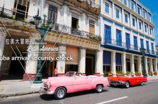 入境古巴竟然還要過安檢!不能帶進古巴的東西-從哈瓦那機場進老城區交通