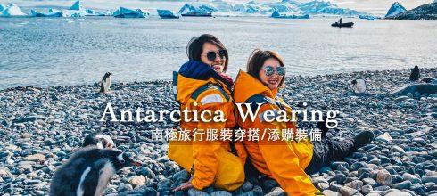 南極旅行 服裝穿搭 及 添購裝備 懶人包 - 最完整打包清單