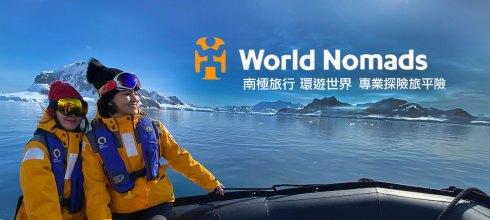 南極旅遊 環遊世界 必買專業探險旅平險 WORLD NOMADS 跟著我這樣買就對了!