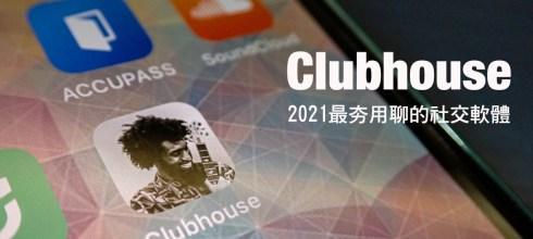 clubhouse紅什麼?台灣市場爆紅第一週觀察分析