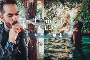 古巴 Trinidad千里達 迷人的彩色小鎮 不可錯過的騎馬瀑布行程