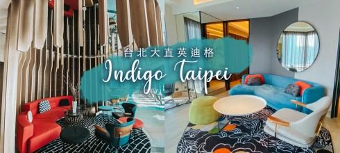 台北住宿推薦-大直英迪格Indigo 洲際酒店集團 設計迷必住 世界上沒有兩間相似的Indigo