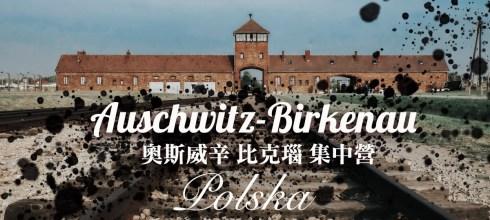 納粹大屠殺70周年 我在波蘭奧斯威辛集中營
