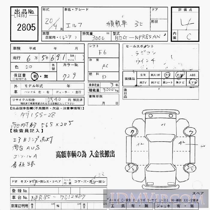isuzu truck mileage