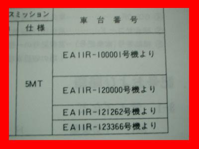 Cappuccino EA11R previous term (1*2) type F6A Suzuki parts list