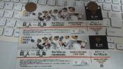 巨人VS広島 4月12日【水曜日】 指定席D【内野2階席】 ご招待引換券 ペアチケット2枚 東京ドーム