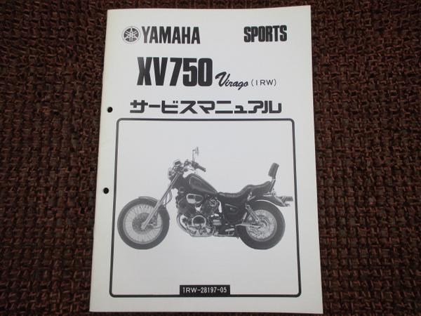 XV750 Virago service manual 1RW supplementation version *D70 wiring