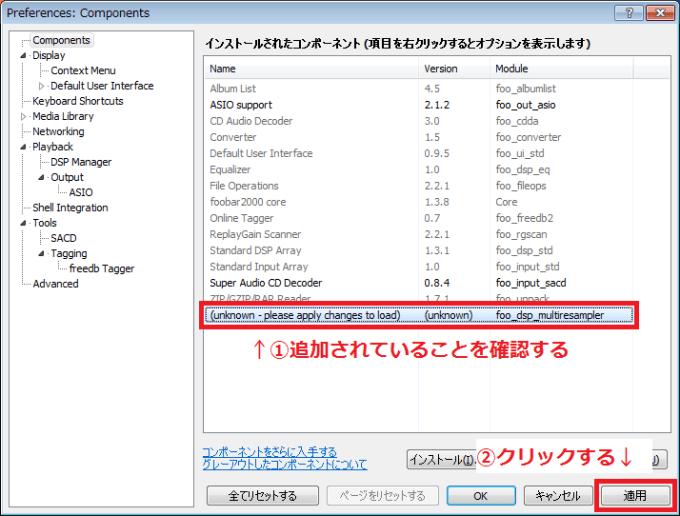 foobar2000-upsampling_4