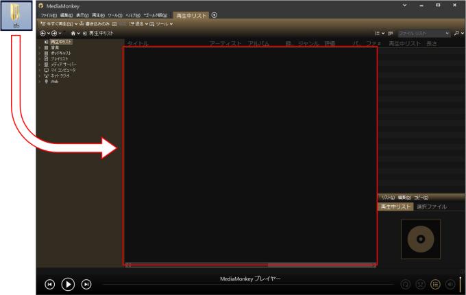 mediamonkey_install_26