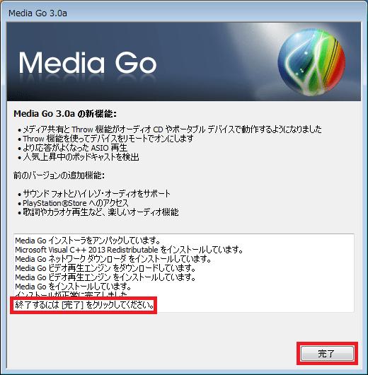 media-go_install_6