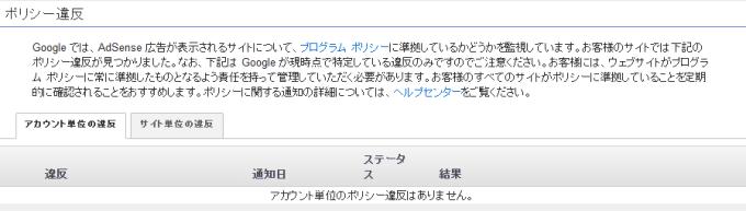 Google Adsense_8