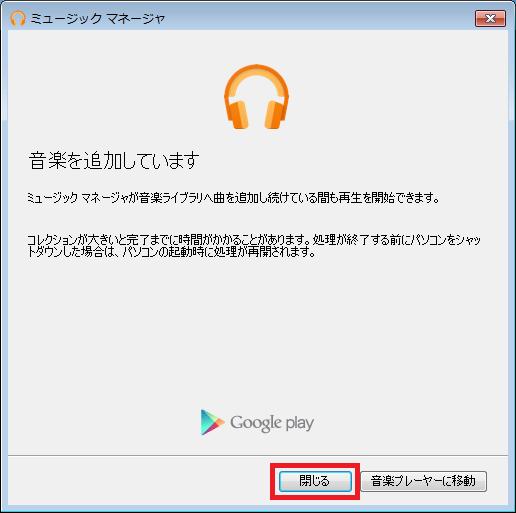 googleplaymusic_19