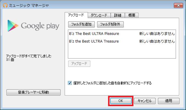 googleplaymusic_34