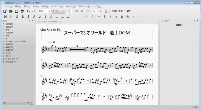 musescore_how-to-use_00