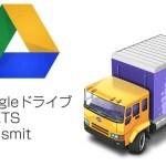 GoogleDriveを同期せずにマウントする方法