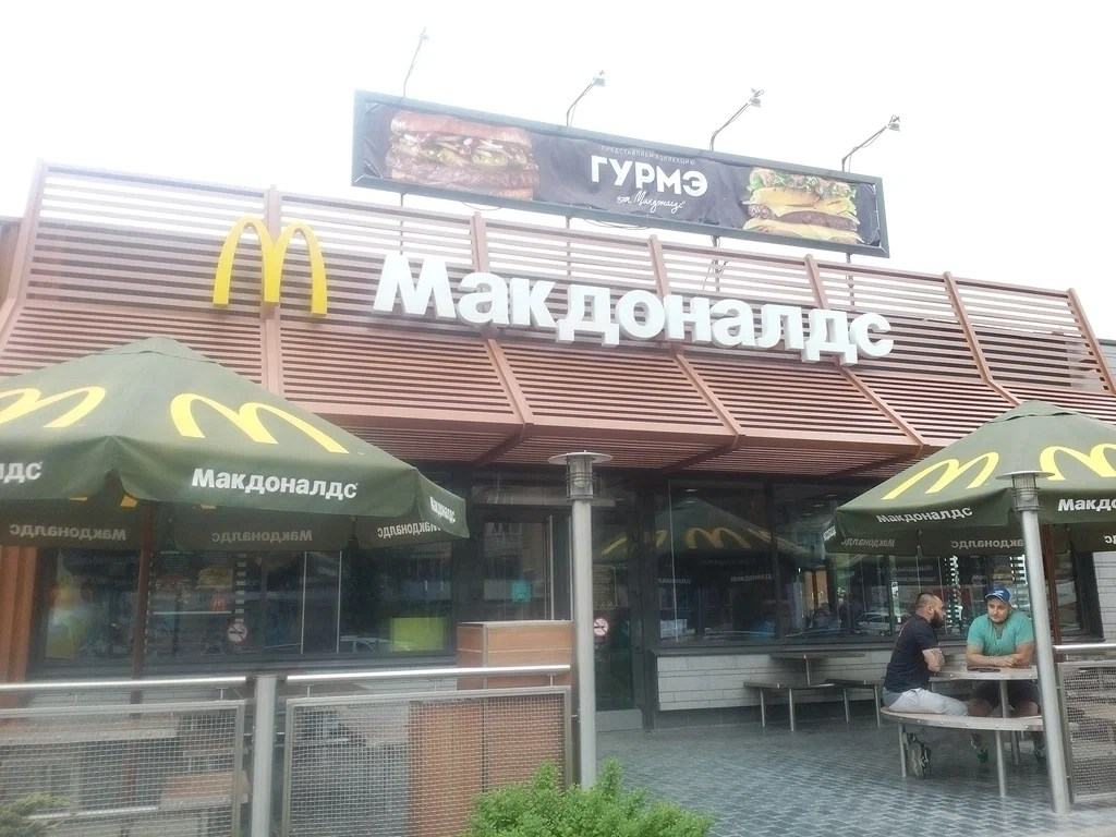 Restaurant Engels Mcdonald S Fast Food Engels Reviews And Photos Yandex Maps