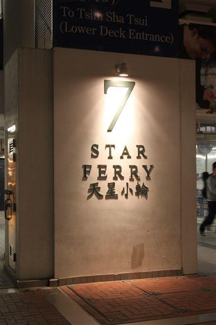 Star Ferry Terminal 7 Sign Hong Kong