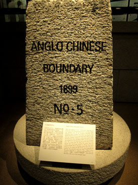 Hong Kong Museum of History Boundary Marker (English)