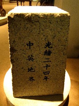 Hong Kong Museum of History Boundary Marker (Chinese)