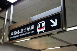 Hong Kong MTR Sign to Disneyland