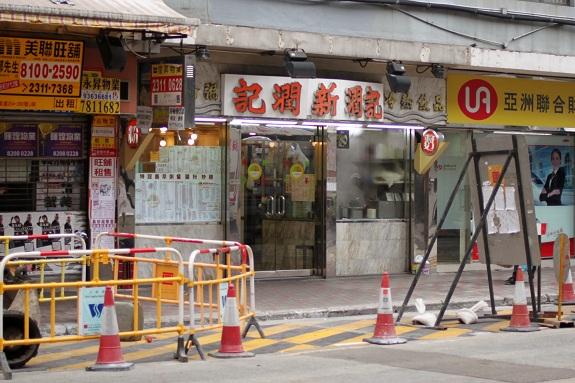 Macaroni Soup North Point Hong Kong