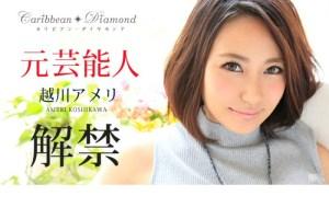 越川アメリ カリビアン・ダイヤモンド Vol.4 パケ写