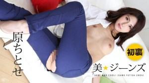原ちとせ 美★ジーンズ Vol.25 パケ写