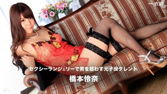 橋本怜奈 男を惑わせる卑猥なランジェリー パケ写
