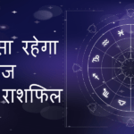 Horoscope 6 February: Know how Saturday will be for you, know from astrologer Pt. Sanjay Sharma.
